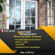 Мебель, лофт, ландшафт, окна пвх - Честный Коммерсант